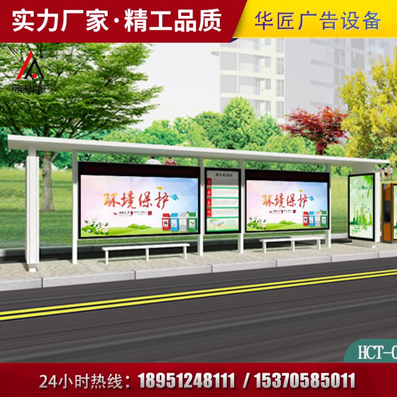 公交候车亭HCT-032