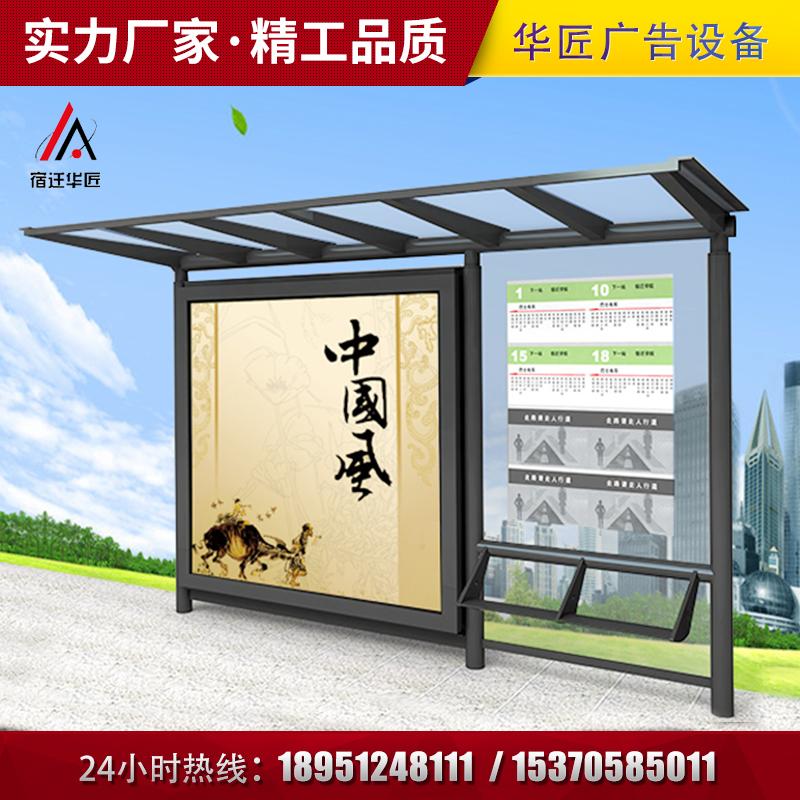 公交候车亭HCT-039