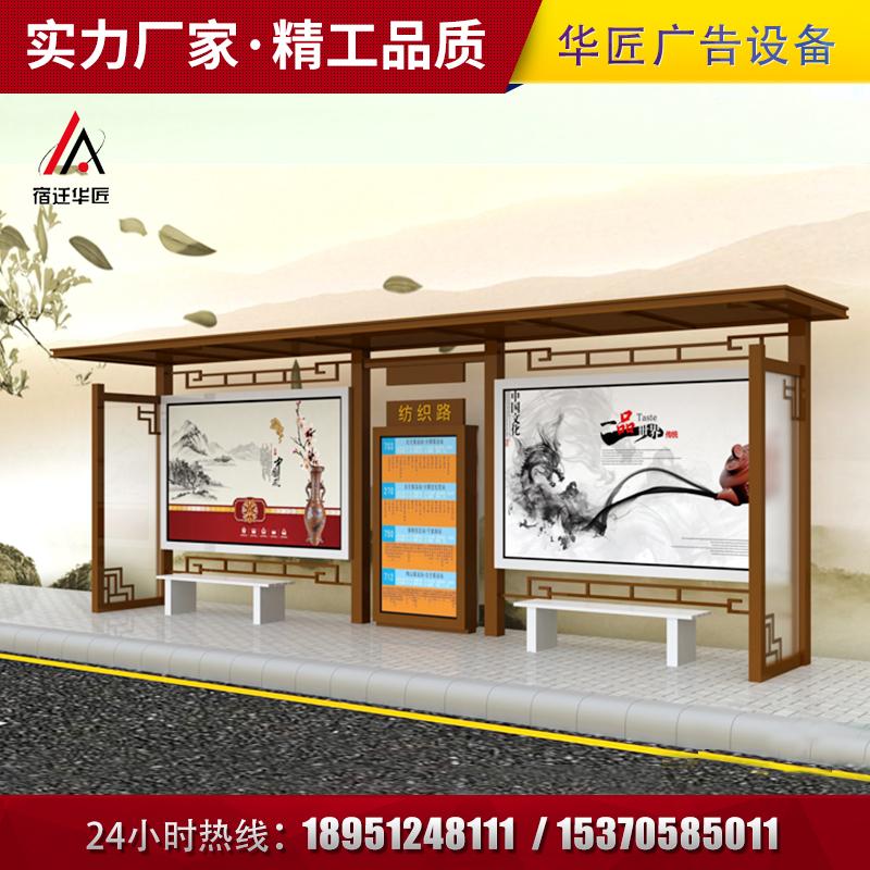 公交候车亭HCT-036
