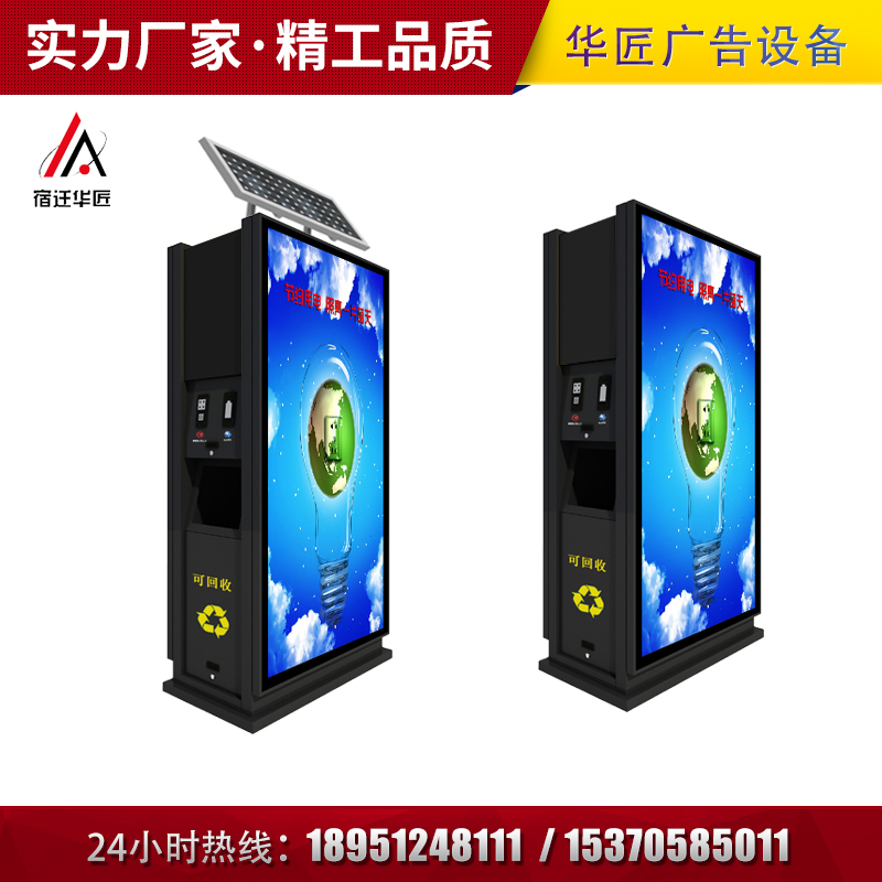 广告垃圾箱LJX-028