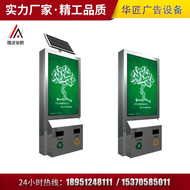 太阳能广告垃圾箱LJX-020