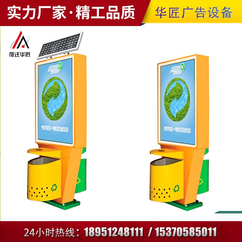 太阳能广告垃圾箱LJX-022