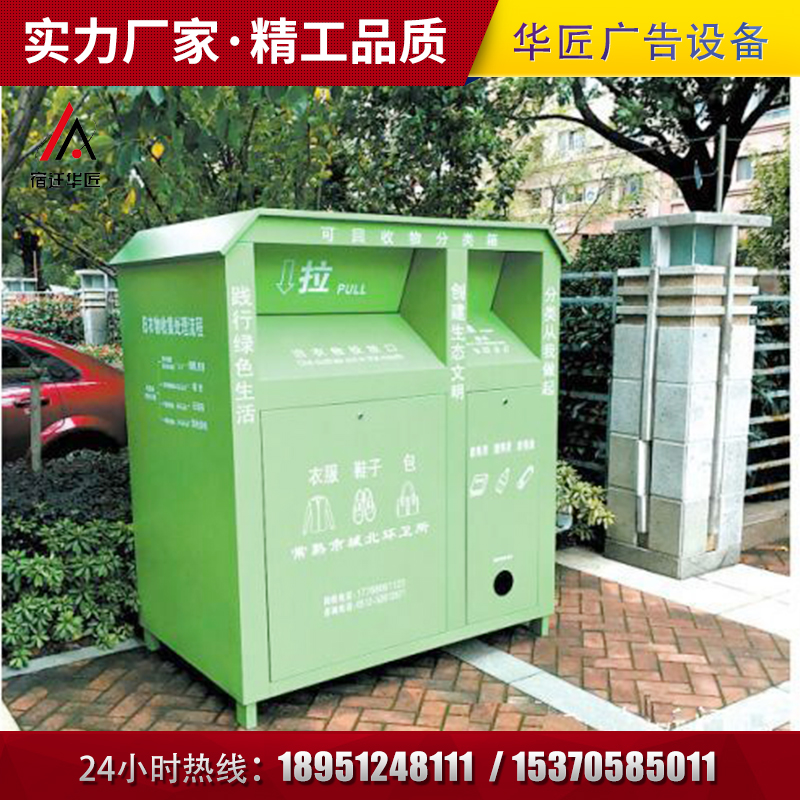 旧衣回收箱LYH-001