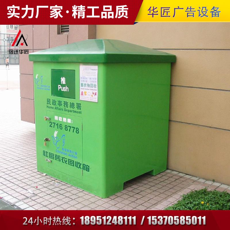 旧衣回收箱JYH-004