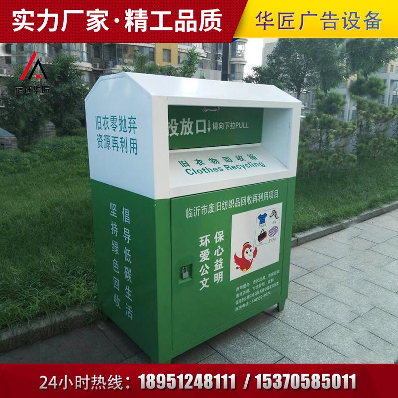 旧衣回收箱JYH-005
