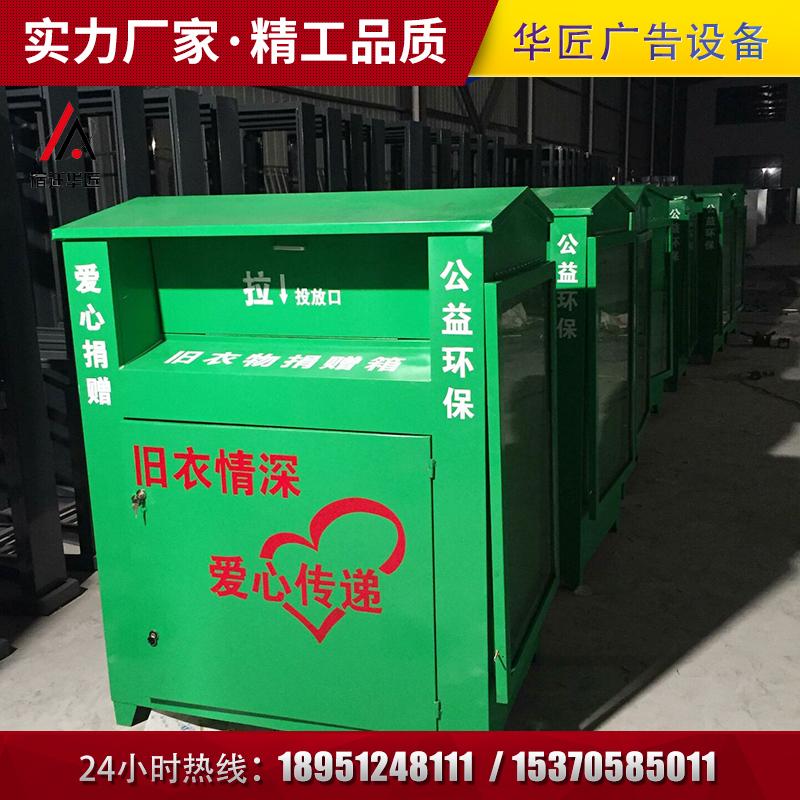 旧衣回收箱JYH-006