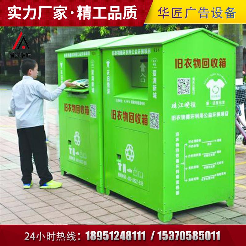 旧衣回收箱JYH-007
