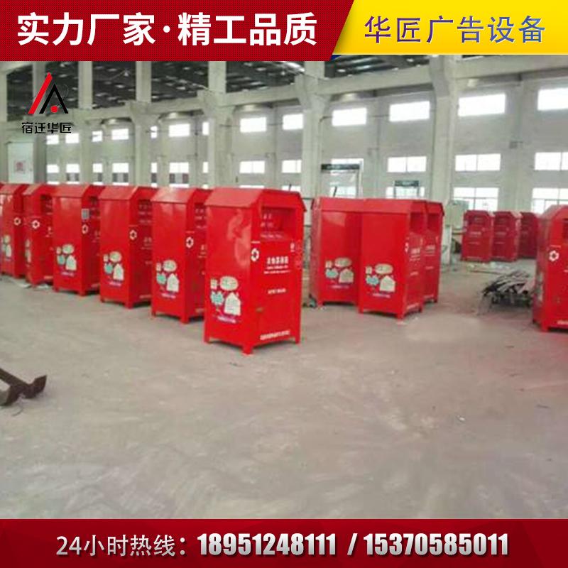 旧衣回收箱JYH-08