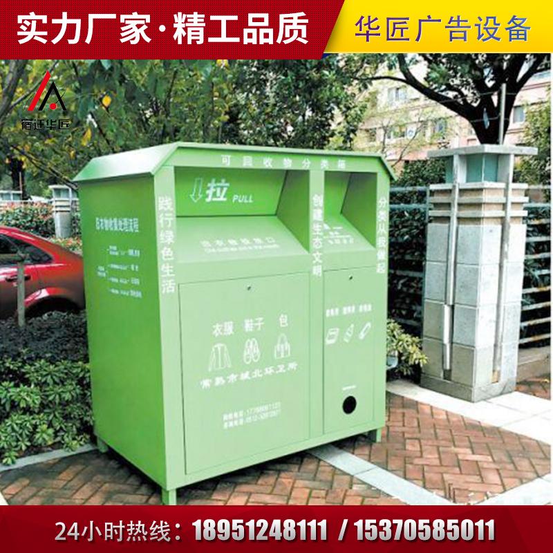 旧衣回收箱JYH-009