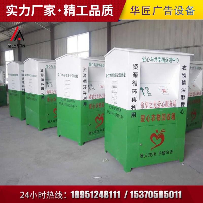 旧衣回收箱JYH-011