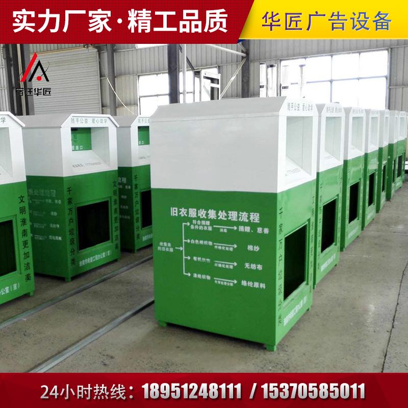旧衣回收箱JYH-013