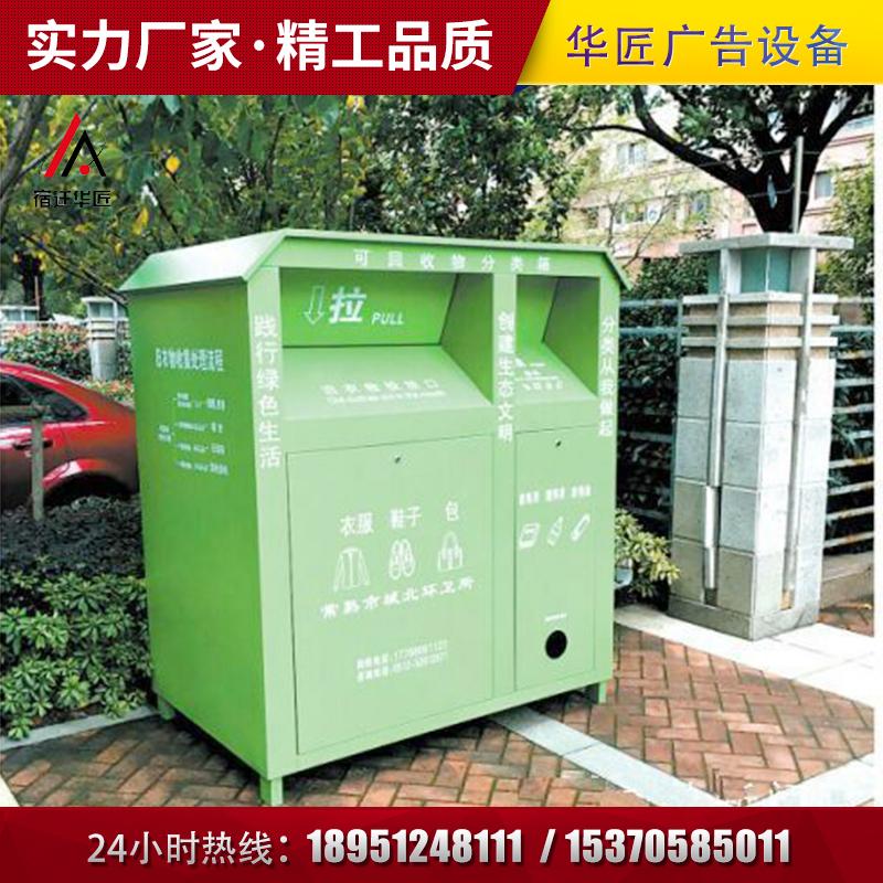 旧衣回收箱JYH-014