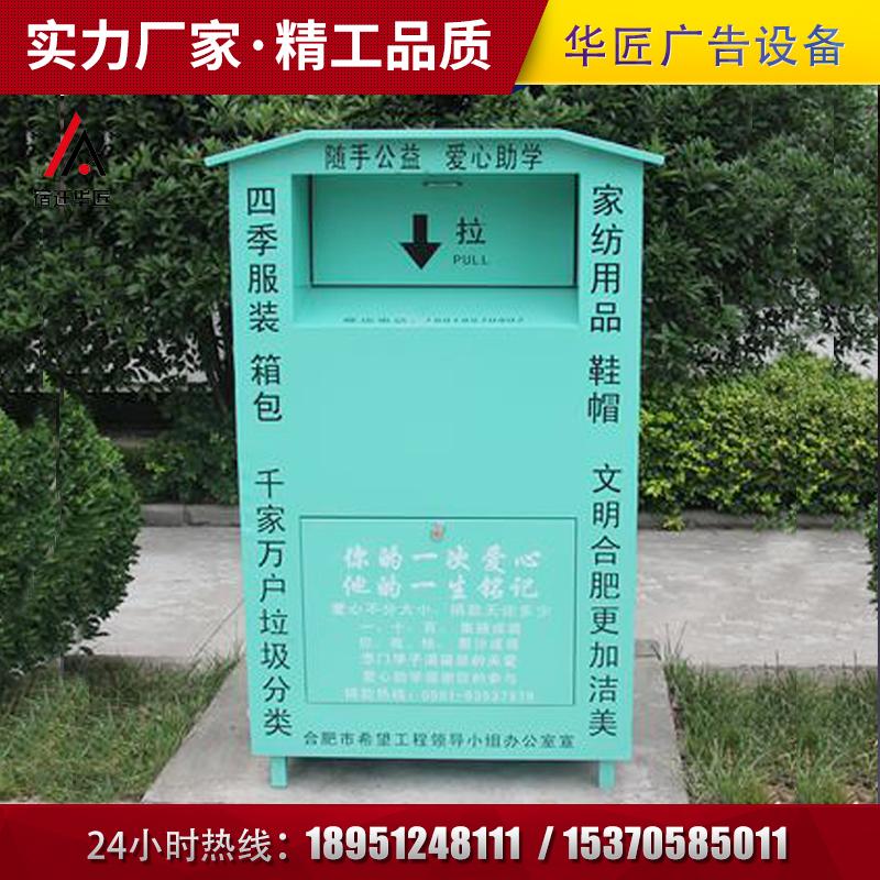 旧衣回收箱JYH-018