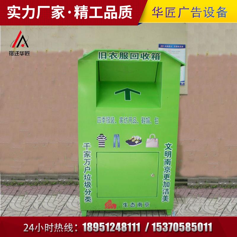 旧衣回收箱JYH-019