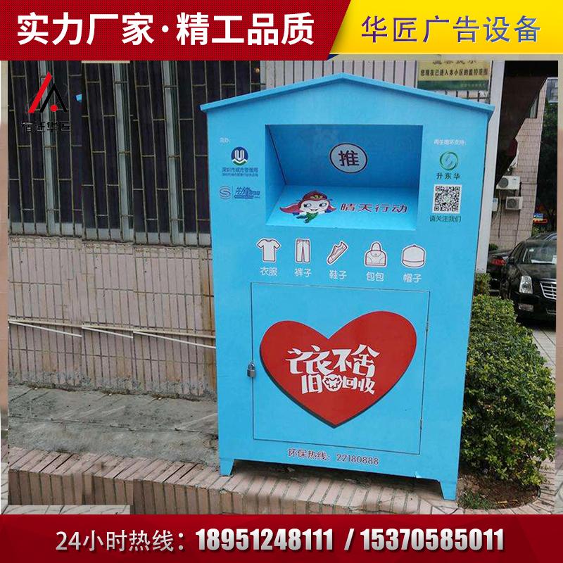 旧衣回收箱JYH-020