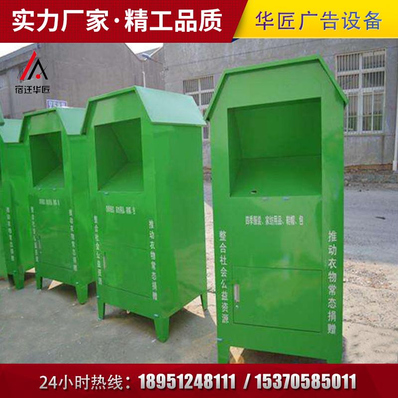 旧衣回收箱JYH-023