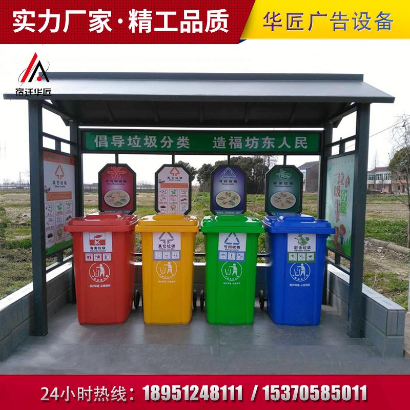 垃圾分类亭 LJF-028
