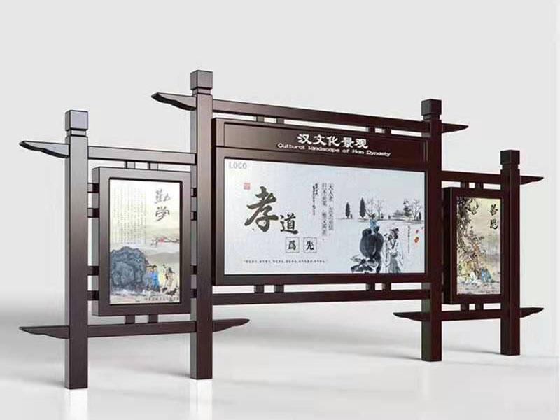 汉文化景观宣传栏