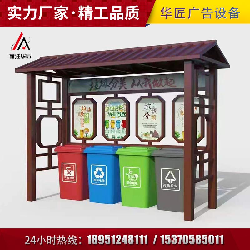 城市垃圾分类亭