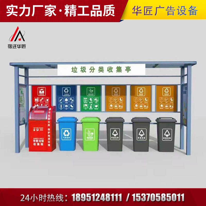 6分类垃圾回收亭